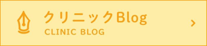 クリニックblog